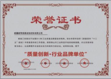 质量创新*行业品牌单位荣誉证书