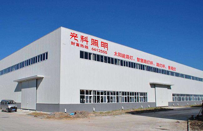 四川光科太阳能照明有限公司