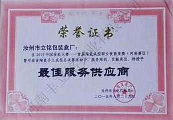 河南包装盒厂家荣誉证书