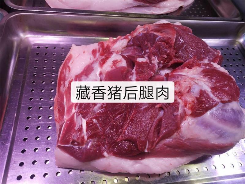 藏香猪后腿肉