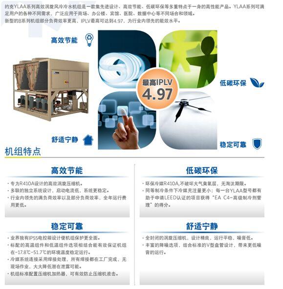 四川风冷冷水涡旋机系列