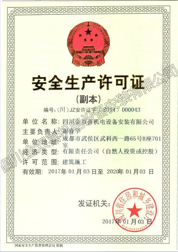 金双喜机电安全生产许可证副本