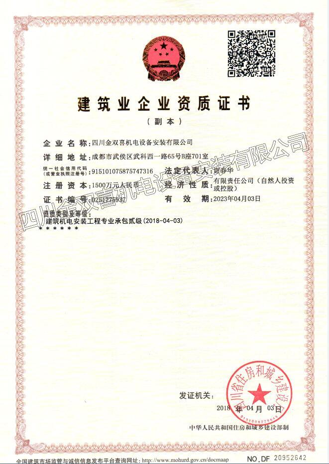 金双喜机建筑企业二级资质证书副本