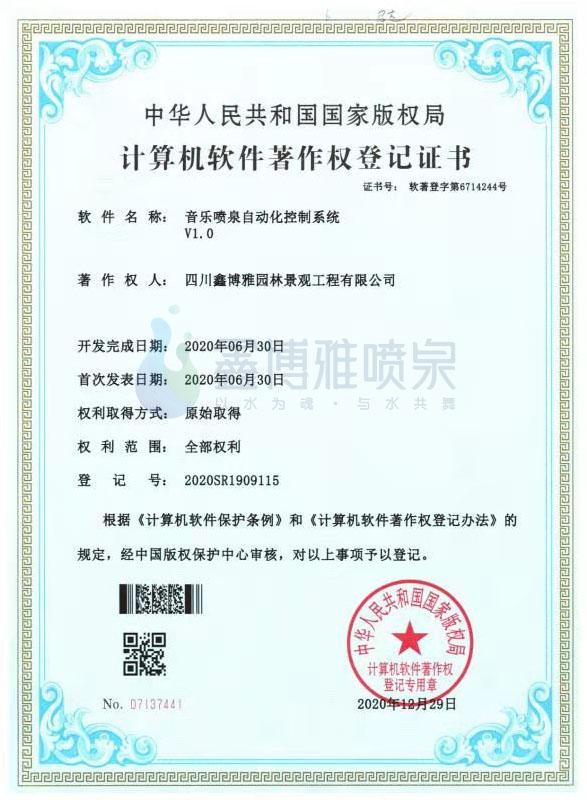 计算机软件著作权登记证书——音乐喷泉自动化控制系统V1.0