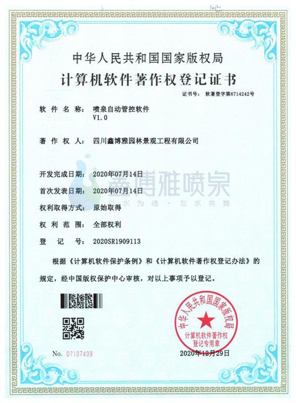 计算机软件著作权登记证书——喷泉自动管控软件V1.0