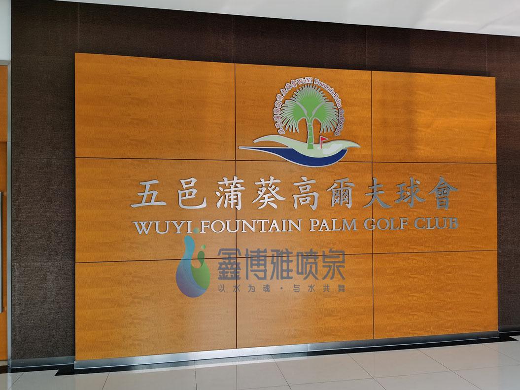 热烈祝贺我司签下江门五邑蒲葵高尔夫喷泉工程!