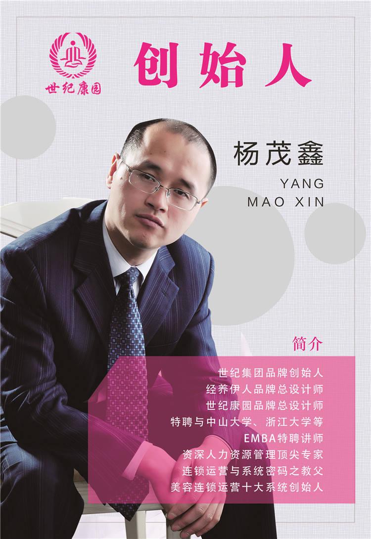 创始人-杨茂鑫博士