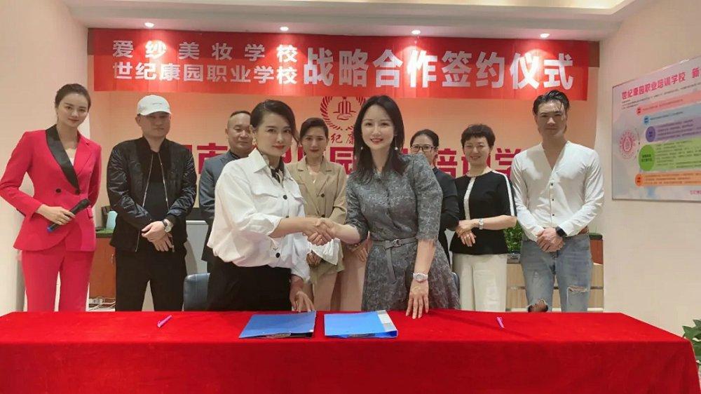 恭喜!南阳世纪康园职业培训学校和爱纱美妆学校签署战略合作协议