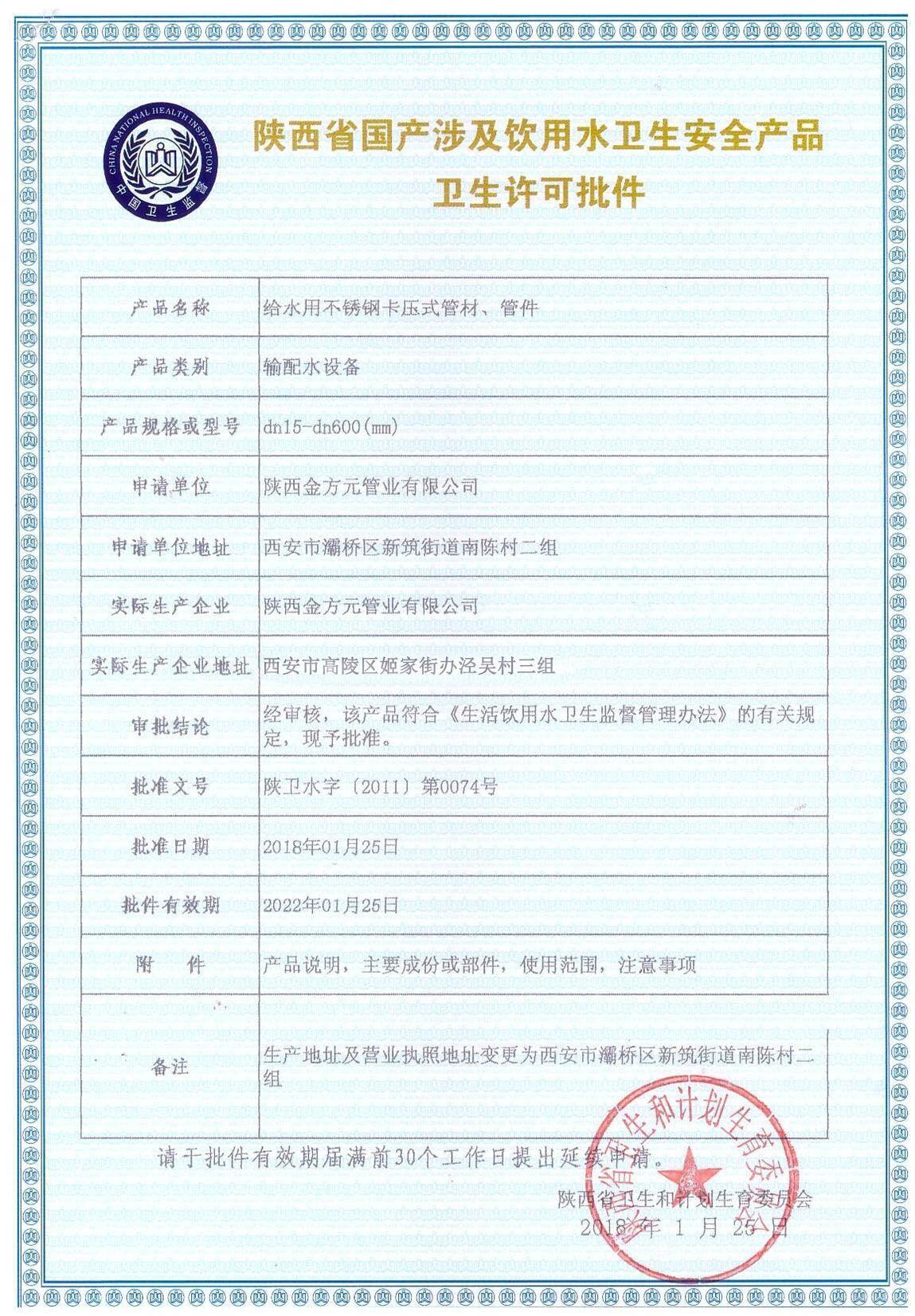 安全产品卫生许可证