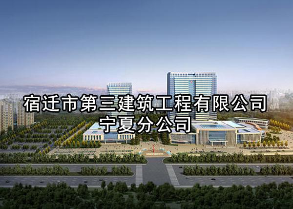 宿迁市第三建筑工程有限公司宁夏分公司