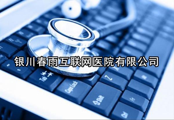 银川春雨互联网医院有限公司