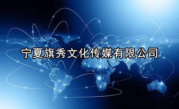 宁夏旗秀文化传媒有限公司