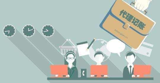 代理记账——公司财务工作简单化的好方式