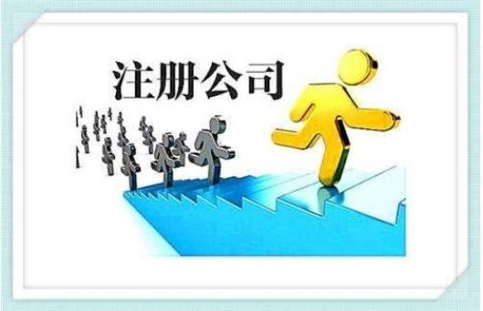 快捷办理银川工商注册,轻松助您开公司