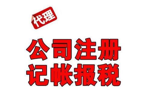 银川公司注册