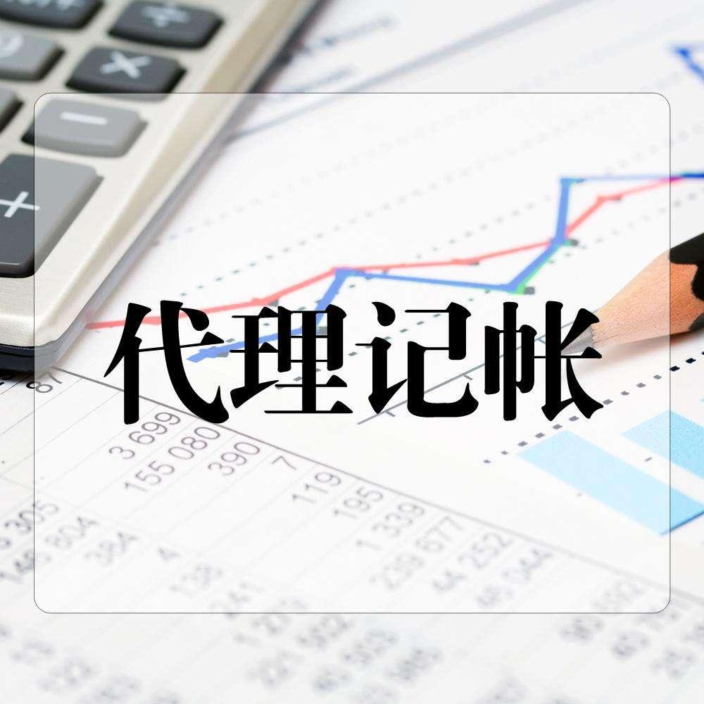 银川代理记账公司