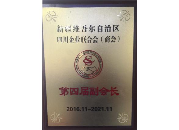 新疆维吾尔自治区四川企业联合会第四届副会长