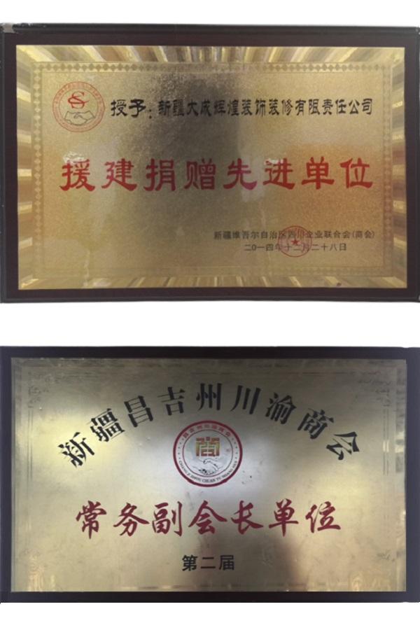新疆昌吉州川渝商会第二届常务副会长单位