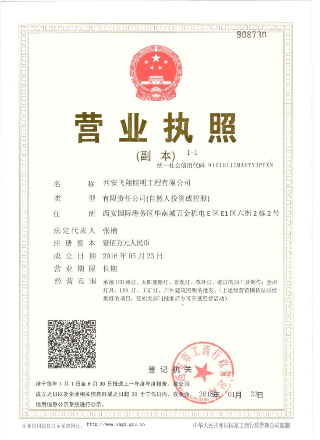 西安飞翔照明工程营业执照