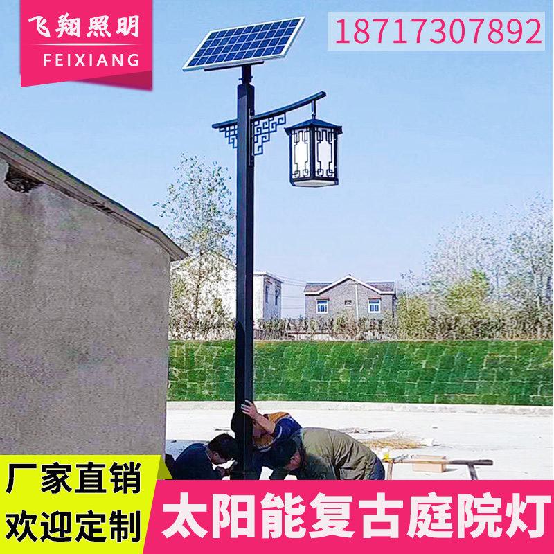 太阳能庭院灯安装