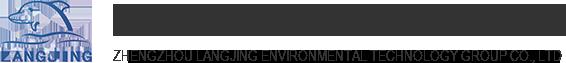 郑州浪鲸环境科技集团有限公司
