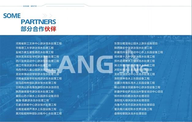 郑州浪鲸部分合作项目