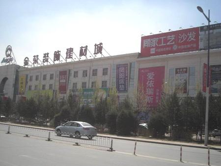 金荣建材城