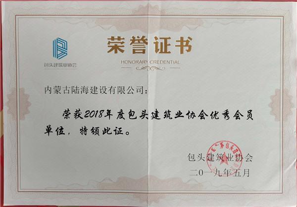 2018年度会员单位证书