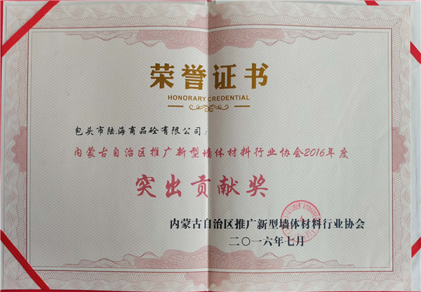 2016年度突出贡献奖