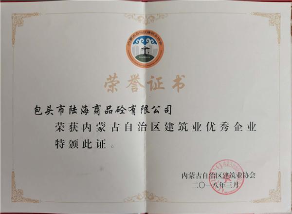 2018年企业荣誉证书
