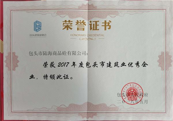 2017年度会员企业证书