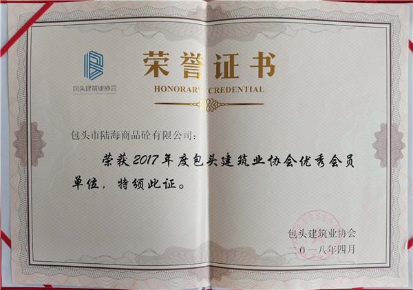 2017年度会员单位证书