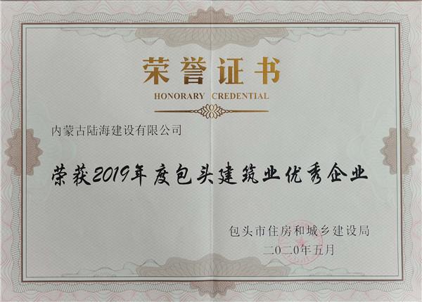 2019年度企业荣誉证书