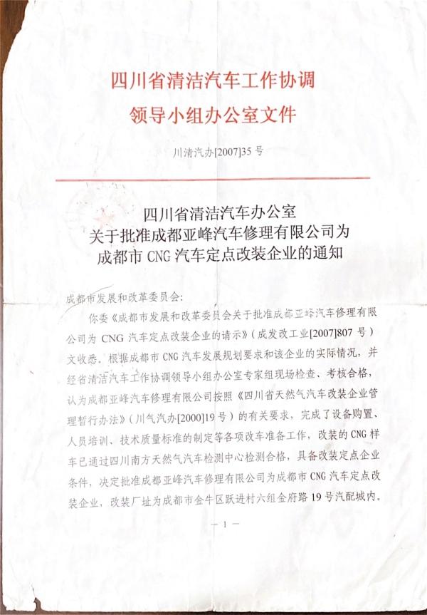 成都市CNG汽車定點改裝企業