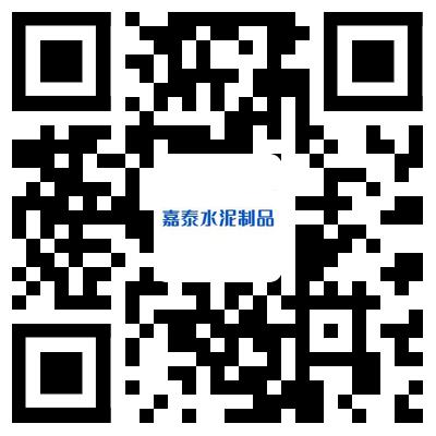 德阳嘉泰水泥制品有限公司