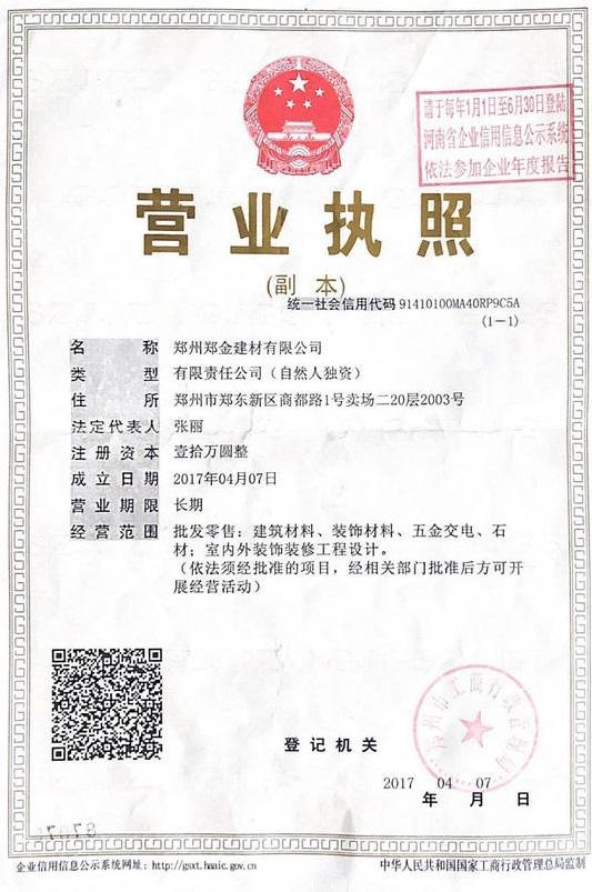 郑州郑金建材营业执照