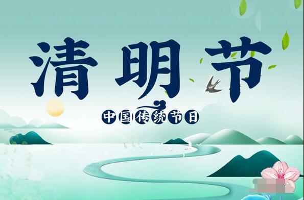 清明节假期将至,文化和旅游部提醒游客:文明踏青,理性参团