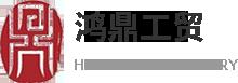 漢中市鴻鼎工貿有限公司