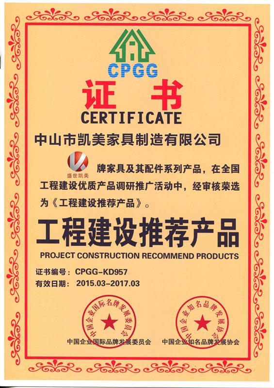 工程建设推荐产品荣誉证书