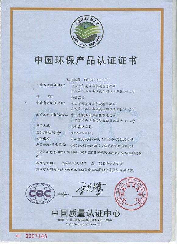 中国环保产品认证书