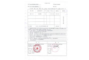漢中市農村公路管理處合作案例