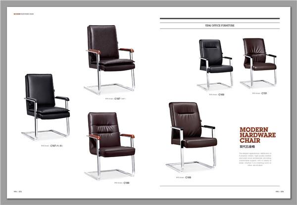 现代五金椅