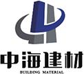 甘肃中海新型建材有限公司