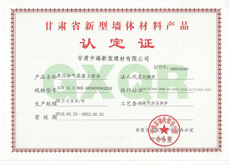 中海建材砌块墙体认定证
