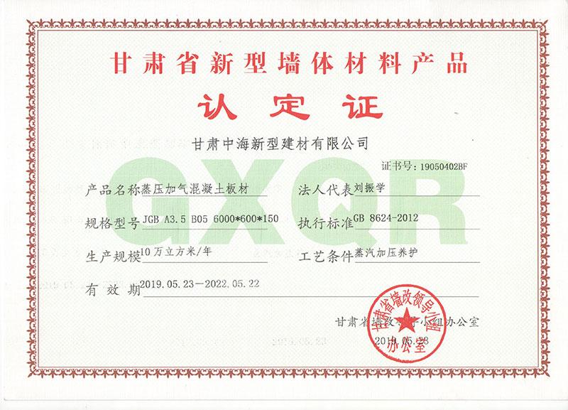 中海建材板材墙体认定证
