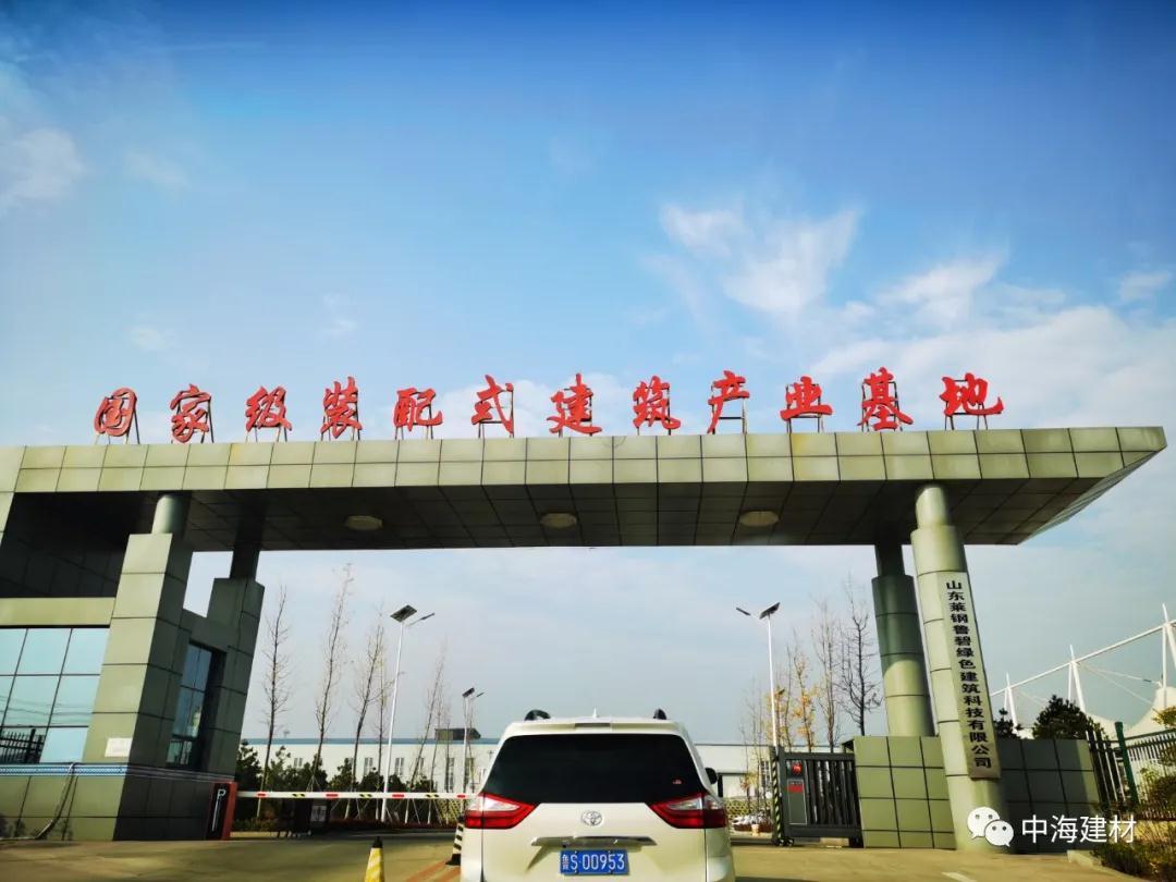 2020前进中的中海 —— 景泰县委书记李作璧同志一行到山东鲁碧建材有限公司参观调研