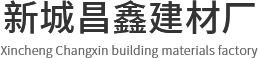 西咸新区沣东新城昌鑫建材厂