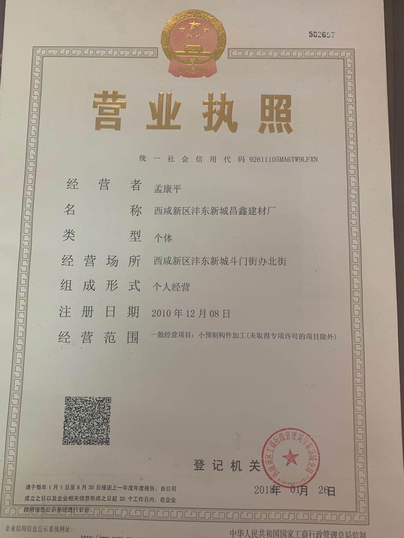 昌鑫建材营业执照