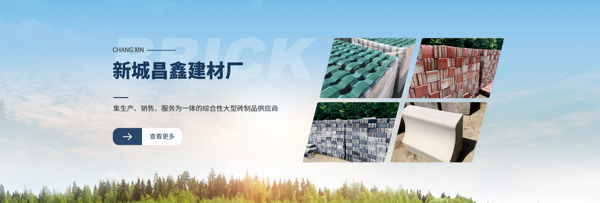 西安草坪砖