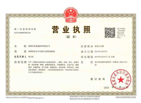 成都吉高金属丝网有限公司营业执照